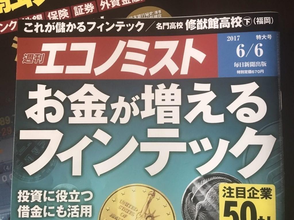 週刊誌が暗号通貨特集を出す時代は来ました!