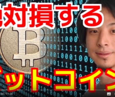ひろゆき「ビットコインは絶対損する」 ※ビットコインバブルで浮かれるバカに聞いてほしい※ - YouTube 2017-08-26 00-22-10