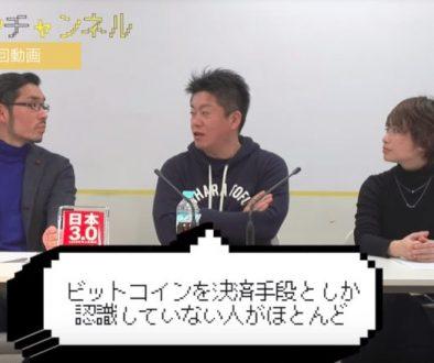 堀江貴文のQA「ビットコインのメリットとは!?」〜vol.821〜 YouTube 2017 09 20 05 00 36