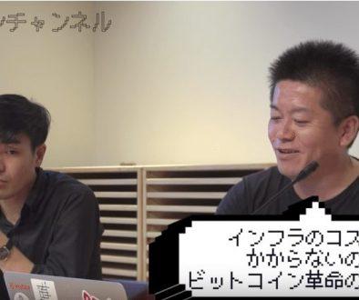 1 堀江貴文のQA「ビットコインでベーシックインカム!?」〜vol.918〜 YouTube 2017 09 20 05 36 45