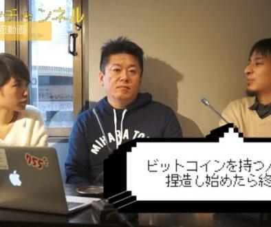 1 堀江貴文のQA「ブロックチェーンとは!?」〜vol.811〜 YouTube 2017 09 20 05 06 40