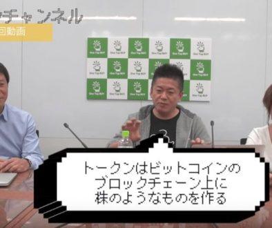 1 堀江貴文のQA「暗号通貨の仕組み!?」〜vol.766〜 YouTube 2017 09 20 05 28 17