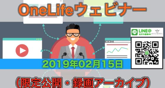 OneLife-WEBINAR-TOP-IMAGE 2019-02-15 10 PM-35-58