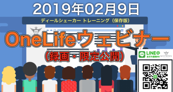 OneLife-WEBINAR-TOP-IMAGE 2019-02-9-DS-training