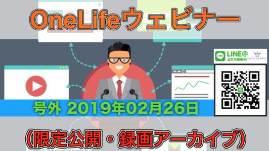 OneLife-WEBINAR-TOP-IMAGE 2019-03-02 5 PM-12-45