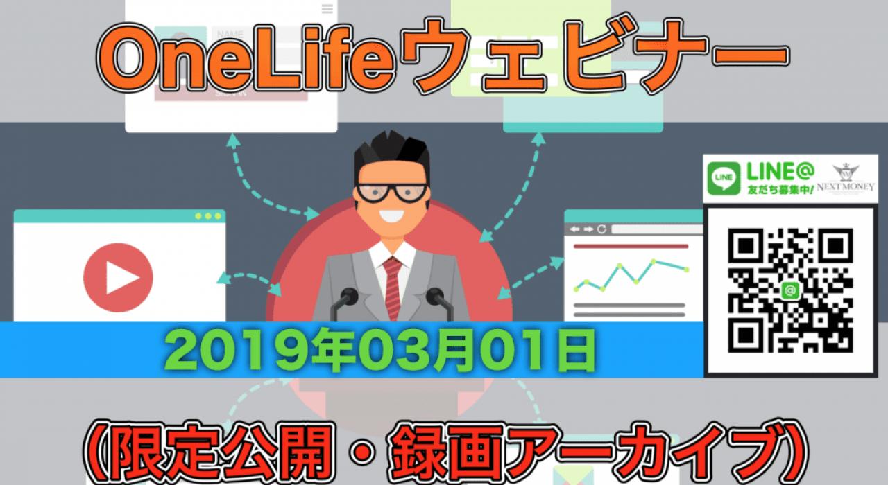 OneLife-WEBINAR-TOP-IMAGE 2019-03-02 5 PM-18-01