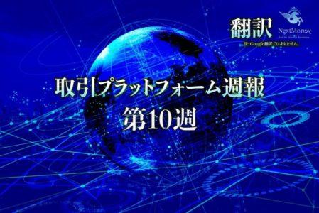 Exchange - Weekly Report -10