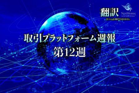Exchange - Weekly Report -12