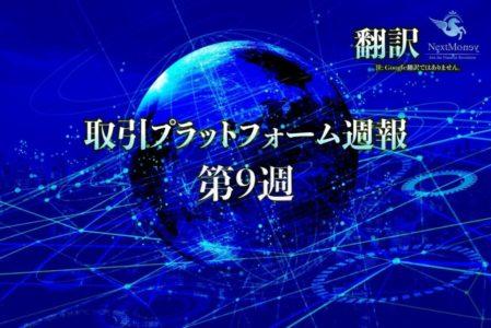 Exchange - Weekly Report -9