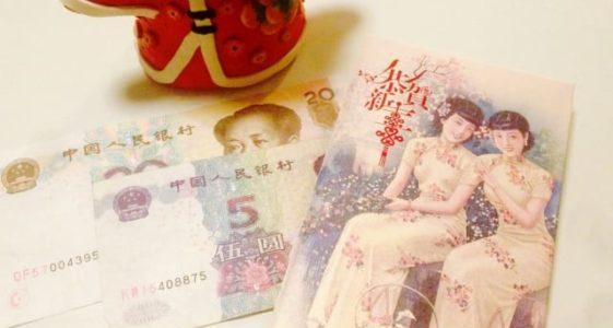 中国人民元