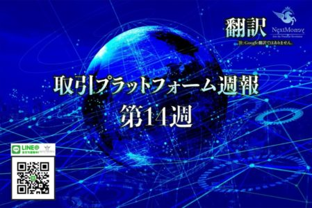 Exchange - Weekly Report -14