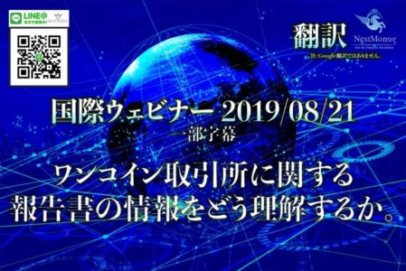 Exchange - Weekly Report -15 international webinar