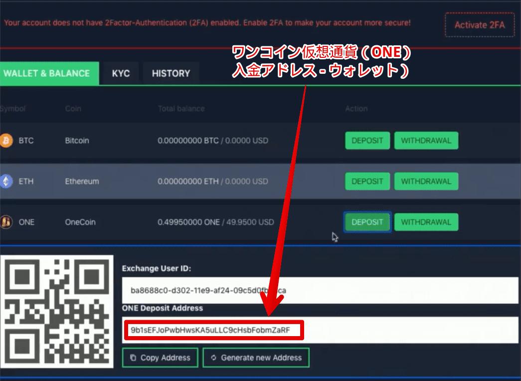 QRコードの右横下にある「Copy Address」にクリックすると入金アドレスがコピーされます。