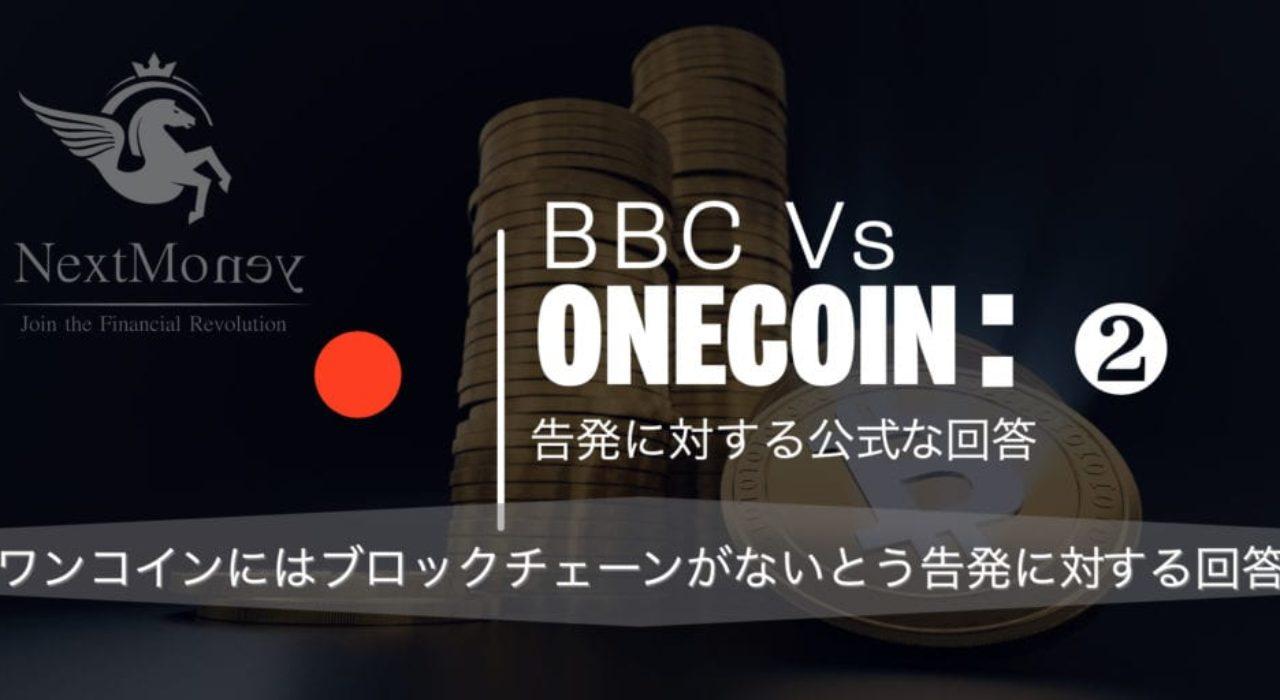 BBC Vs OneCoin 2