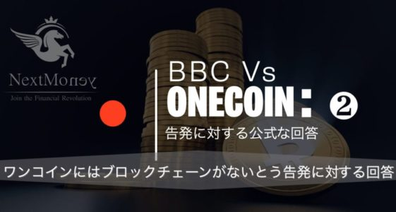 BBC Vs OneCoin 2