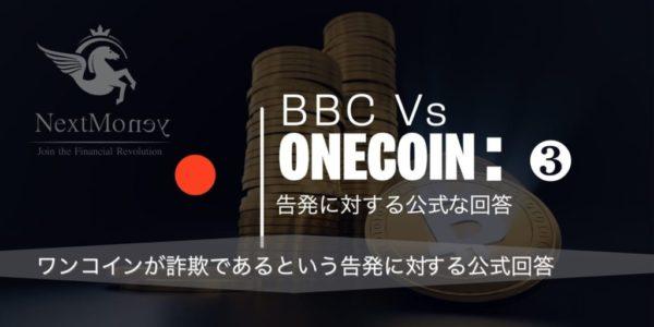 BBC Vs OneCoin 3