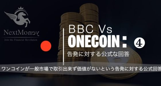 BBC Vs OneCoin 4