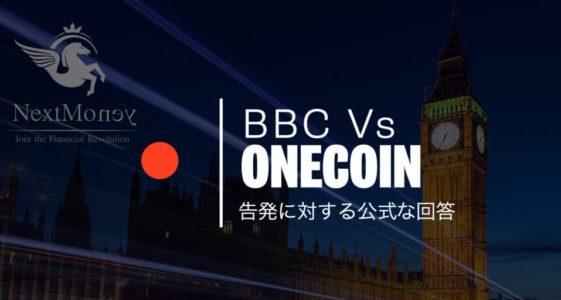 BBC Vs OneCoin MAIN