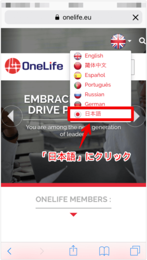 使用可能な言語の一覧が開くので「日本語」にクリックします。