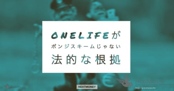 OneLife-no-scam