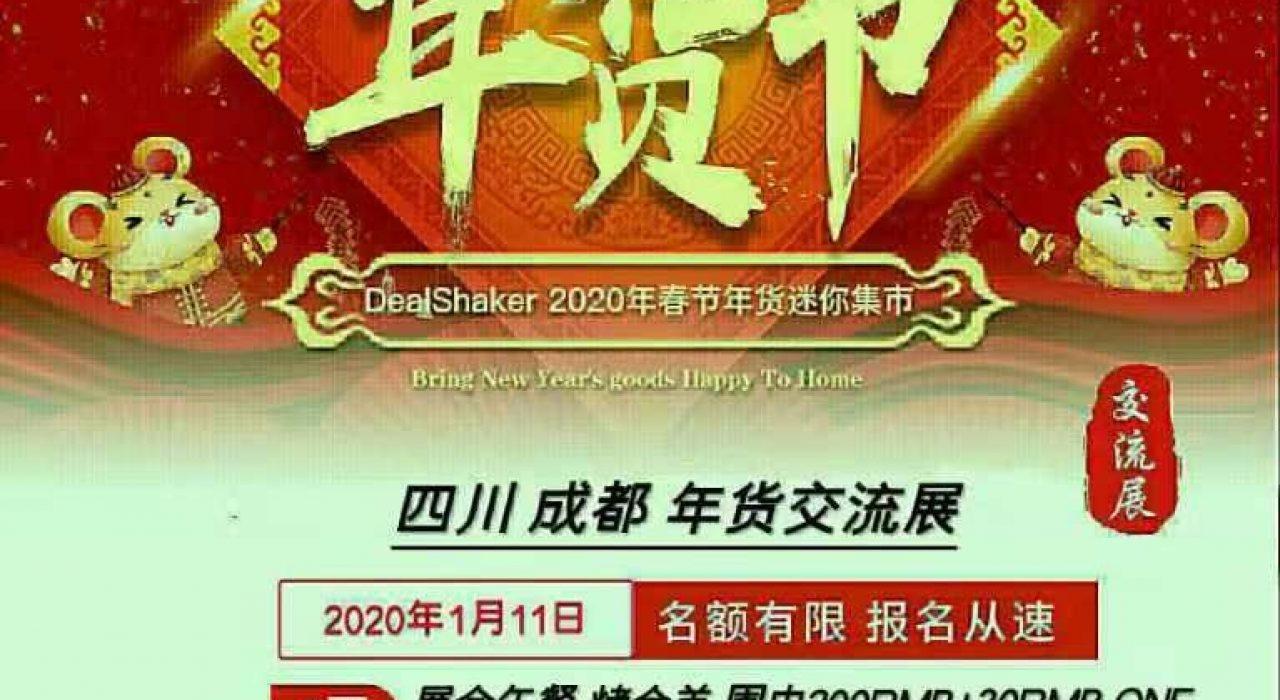 中国四川🇨🇳 ディールシェーカー 旧正月バザール2020年1月11日