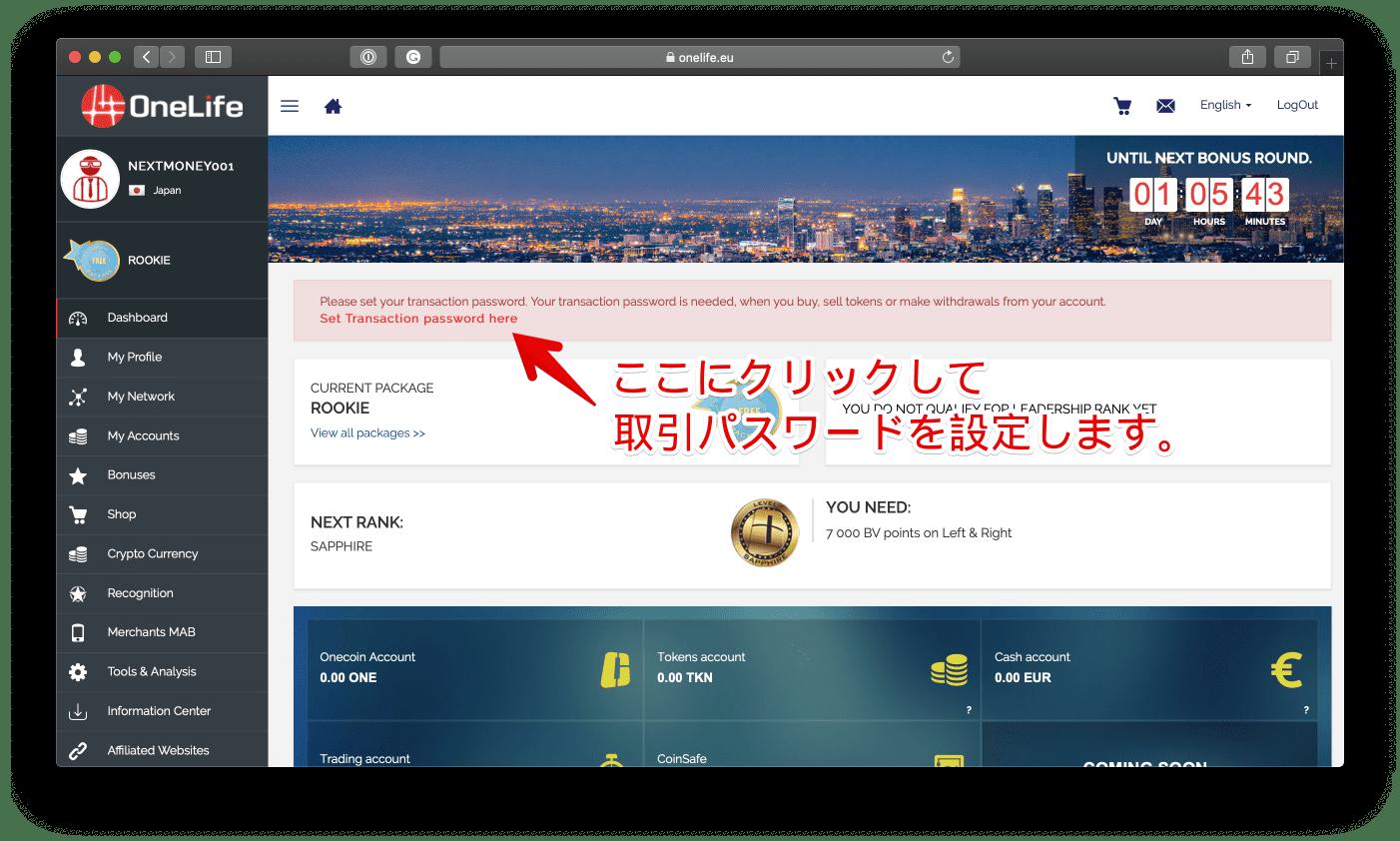 赤い字の「Set Transaction password here」にクリックして取引パスワードを設定します。