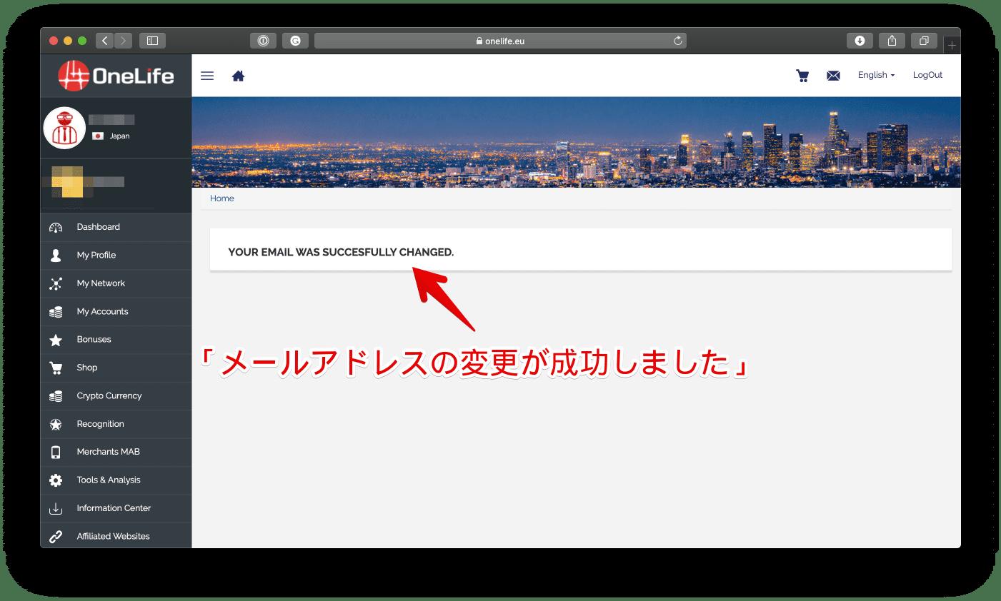 注: プロフィールを開いて、メールアドレスが変更されていることをご確認ください。