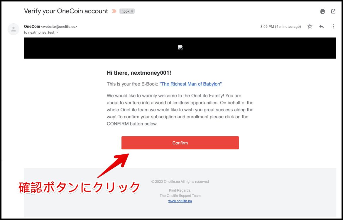 ご登録のメールアドレスに確認用のメールが届くので赤い「Confirm」ボタンにクリックします。