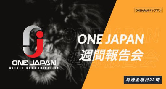 ONE JAPAN WEEKLY (1)