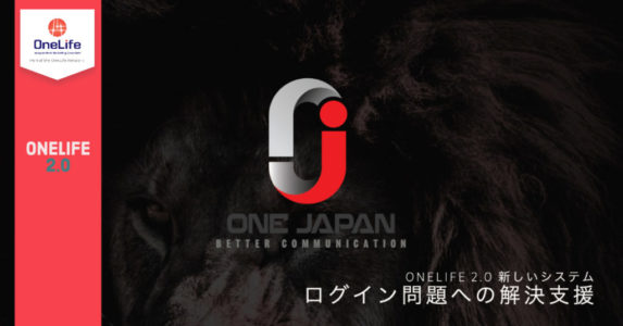 OneLife 2.0 新しいシステム ログイン問題への解決支援