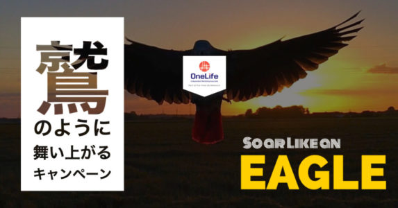 Soar Like an Eagle Promotion