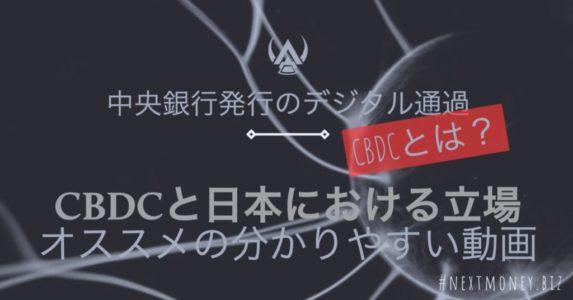 CBDC-japan