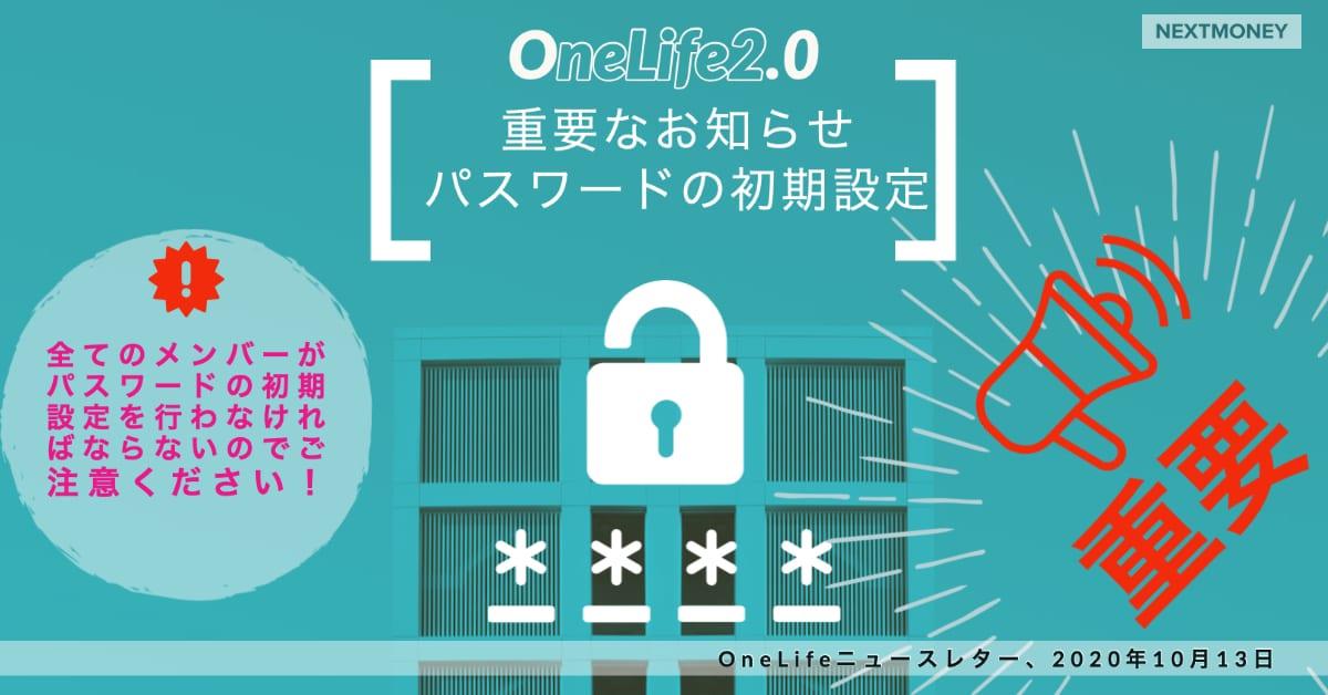 OneLife2.0 password reset-2